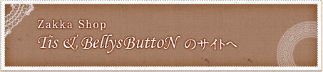 Zakka Shop Tis&Bellys ButtoNのサイトへ