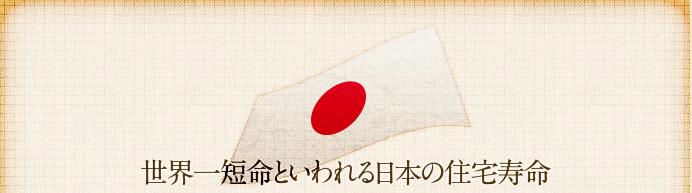世界一短命といわれる日本の住宅寿命