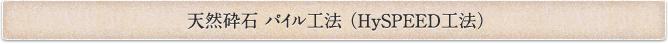 天然砕石 パイル工法 (HySPEED工法)