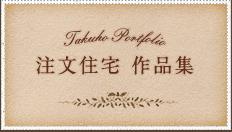 Takuho Portfolio
