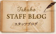 Takuho STAFF BLOG スタッフブログ