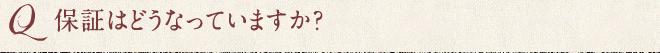 Q保証はどうなっていますか?