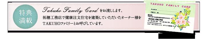 Takuho Family Cardをお渡しします。拓穂工務店で健康注文住宅を建築していただいたオーナー様をTAKUHOファミリーとお呼びしています。
