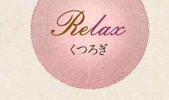 Relax くつろぎ