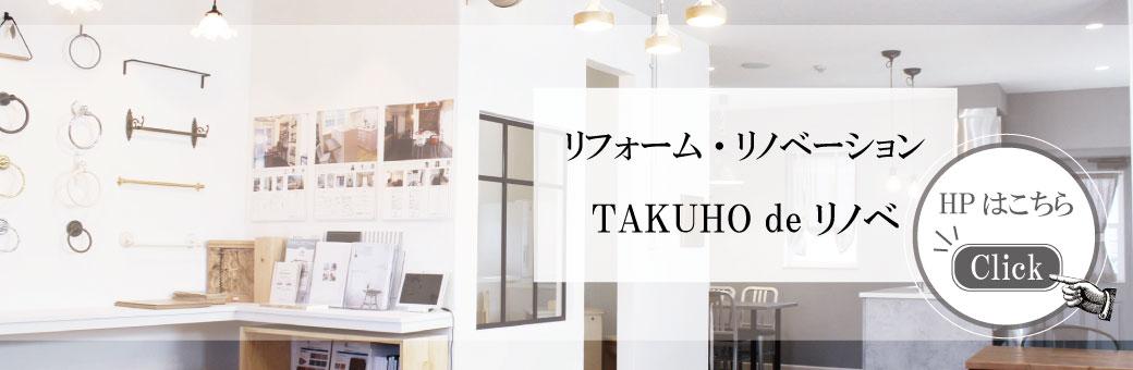 リフォーム・リノベーション TAKUHO de リノベ